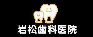 岩松歯科医院